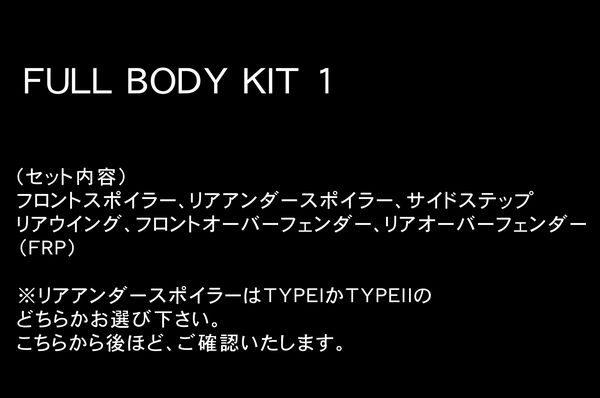 FULL BODY KIT1
